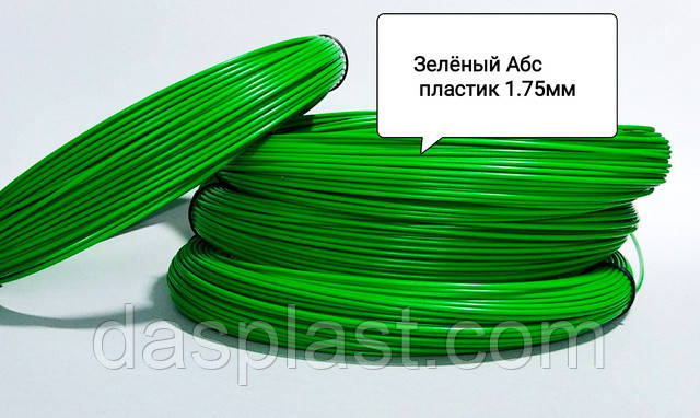 АБС зеленый 1,75мм