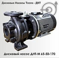 Дисковый насос Tesla ДНТ-М 65-50-170 ТУ Т1 для фильтрованного масла.