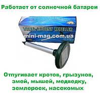 Ультразвуковой  отпугиватель кротов грызунов на солнечной батарее Solar Rodent Repeller ( Солар Родент)
