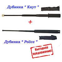 """Телескопическая """"Кнут"""" + Телескопическая дубинка """" Police """""""