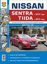 NISSAN  SENTRA  с 2014 года  TIIDA с 2015 года  Эксплуатация • Обслуживание • Ремонт