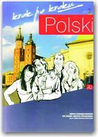 Krok po kroku 2 Polski. Ч/Б копия. Комплект (Учебник + Рабочая Тетрадь)
