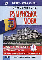Румунська мова за 6 тижнів. Друкована копія