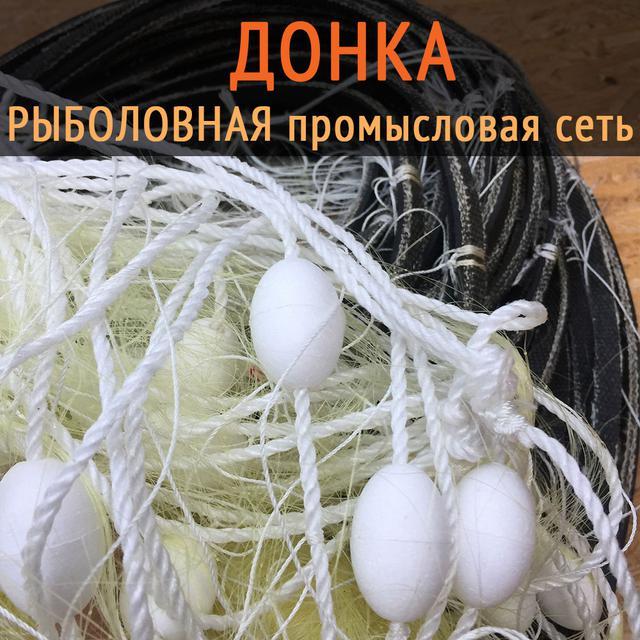 Рыболовные сети ДОНКА для Промыслового Лова