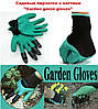 Садовые перчатки с когтями Garden Genie Glovers (Гарден Джени Гловес)