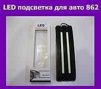 LED подсветка для авто 862!Акция