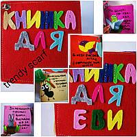 Развивающая книга для детей.Загадки. Ручная работа. Handmade 12\12 см