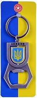 Брелок c открывалкой Герб Украины Трезубец