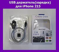 USB держатель(зарядка) для iPhone 215