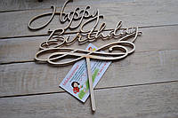 """Топер для торта """"Happy Birthday"""" 1"""