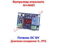 Контроллер влажности XH-M451