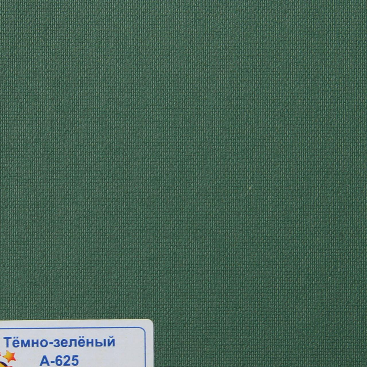 Рулонні штори Тканина Однотонна А-625 Темно-зелений