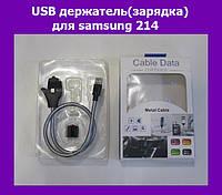 USB держатель(зарядка) для samsung 214