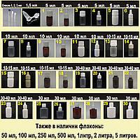 "Пластиковые флаконы, тара, бутылочки, емкости, фляги, канистры. Цена от 0,30 грн./шт. ""Эпендорф"""