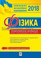 ЗНО 2018 | Фізика. Комплексна підготовка | Тимочків. Пиртко | Богдан