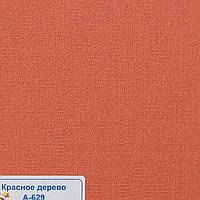 Рулонные шторы Ткань Однотонная А-629 Красное дерево