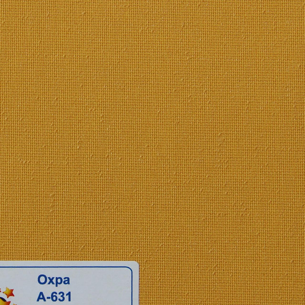 Рулонные шторы Ткань Однотонная А-631 Охра