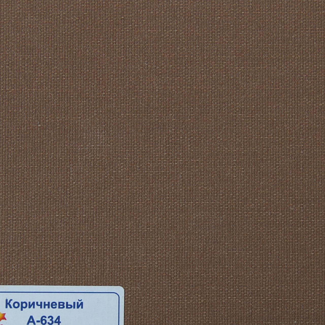 Рулонные шторы Ткань Однотонная А-634 Коричневый