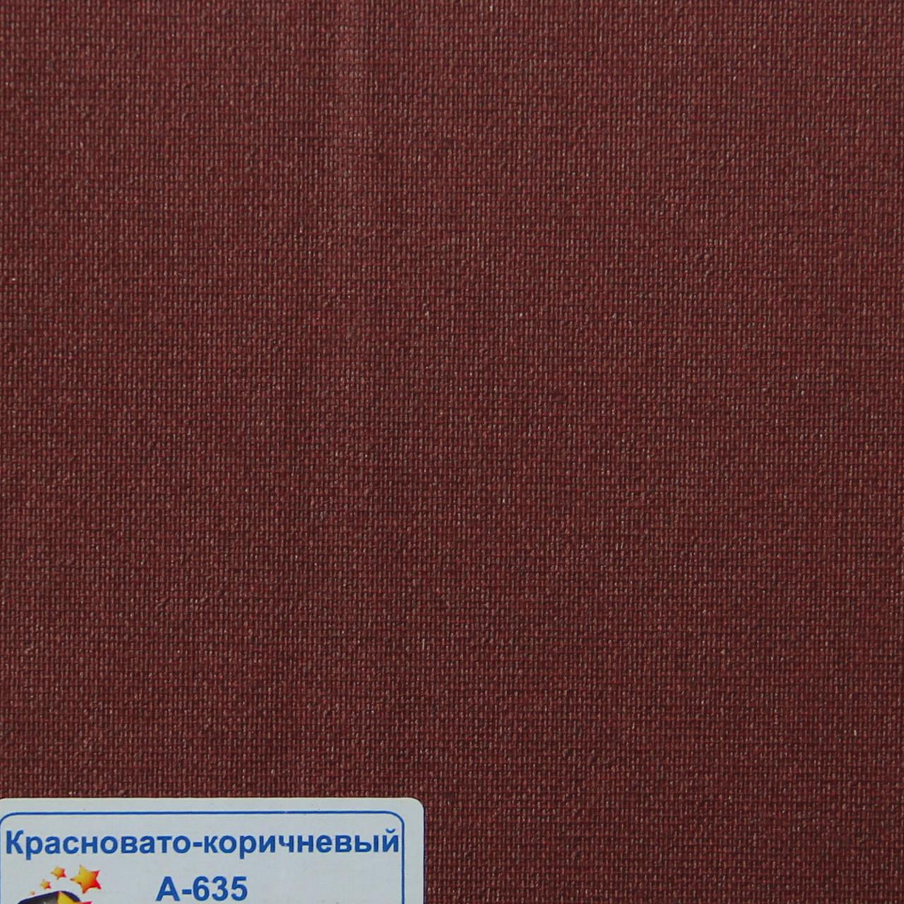 Рулонные шторы Ткань Однотонная А-635 Красновато-коричневый