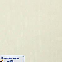 Рулонные шторы Ткань Однотонная А-636 Слоновая кость