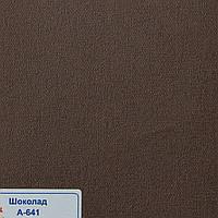 Рулонные шторы Ткань Однотонная А-641 Шоколад