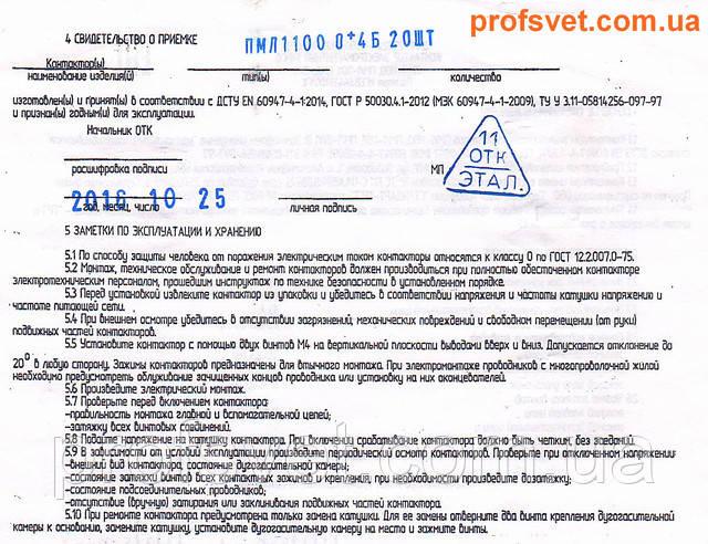 сканирование фото паспорт контактора пмл-1100 0-4-б пускателя