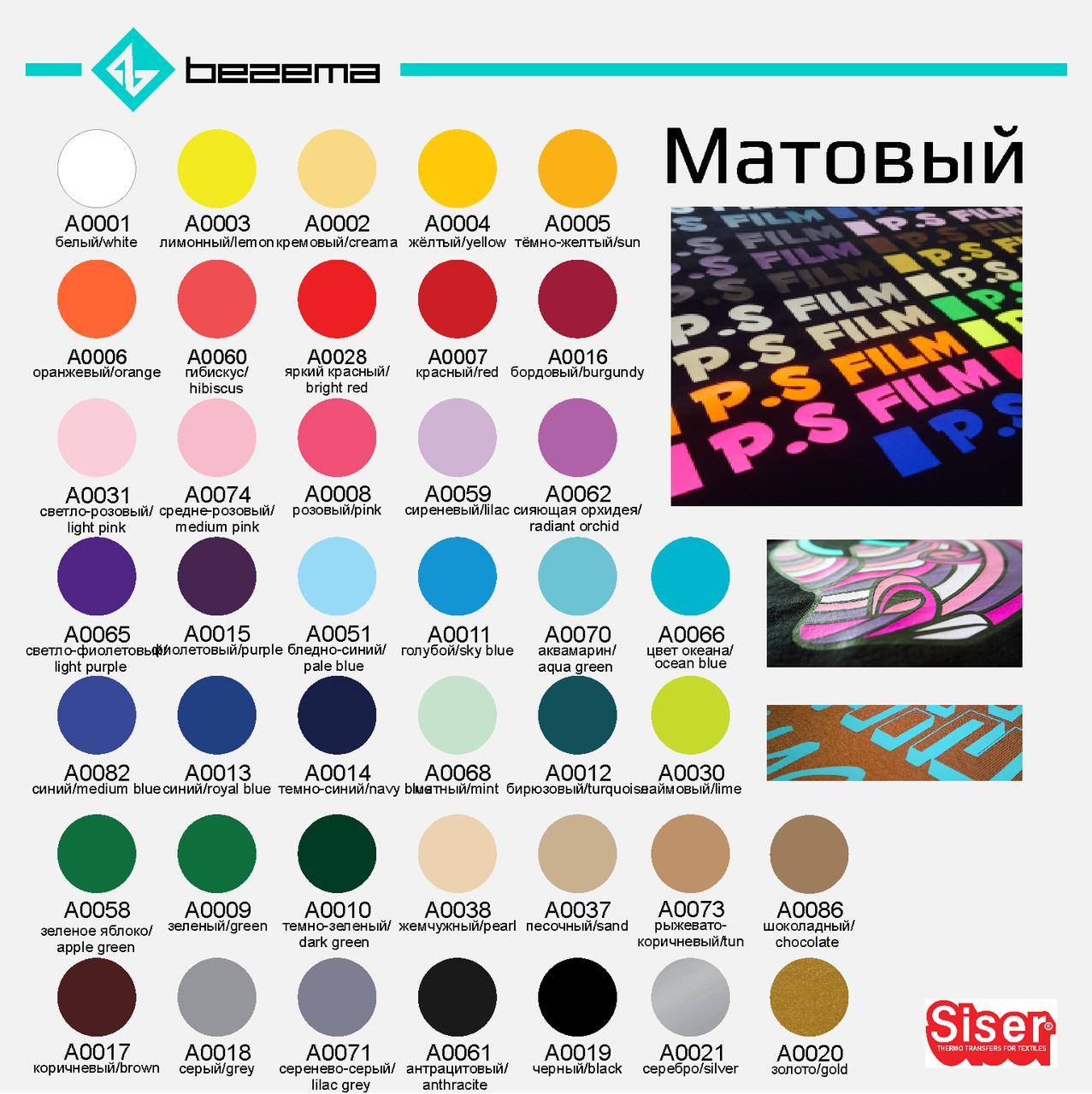Рисунки на текстильные изделия London [7 размеров в ассортименте] (Тип материала Флок)