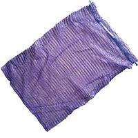 Сетка-мешок овощная 45х75 (до 30 кг) Фиолетовая, фото 1