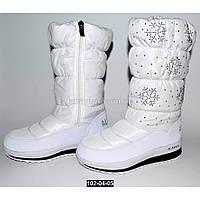 Зимние сапоги для девочки, 33 размер, Alaska, непромокающие дутики Аляска