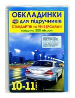 Обложки универсальные эконом 200мкр,10-11кл,регулируемые по ширине