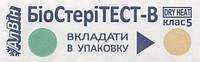 Индикаторы воздушной стерилизации БиоСтериТЕСТ-В-180/60 (1000 шт.)