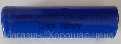 Литиевый аккумулятор АРТ 5800 3,7v 18650 Li-ion, фото 2