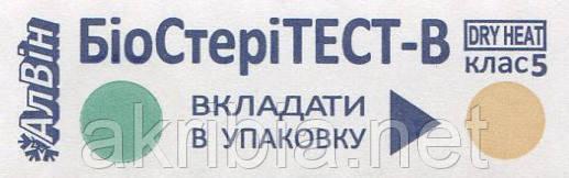 Индикаторы воздушной стерилизации БиоСтериТЕСТ-В-160/150 (1000 шт.)