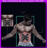 Мини стимулятор для мышц живота 6 Pack EMS