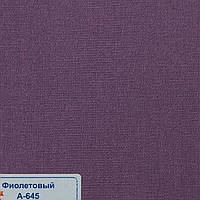 Рулонные шторы Ткань Однотонная А-645 Фиолетовый