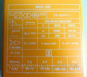 Инверторный сварочный аппарат Riber ММА 200 (гарантия 6 мес.), фото 2