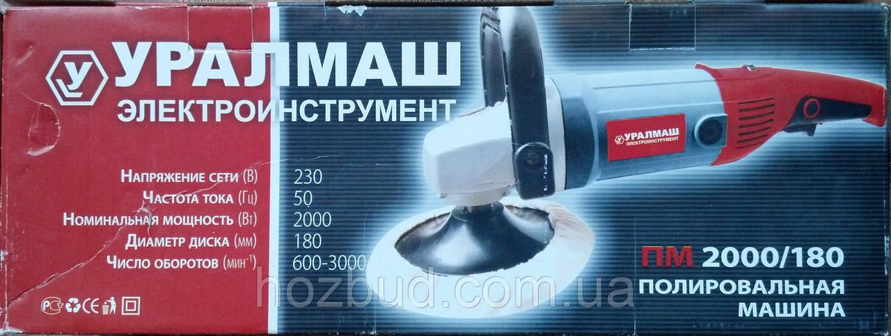 Полировальная машина УРАЛМАШ ПМ 2000/180