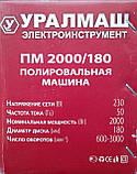 Полировальная машина УРАЛМАШ ПМ 2000/180, фото 3