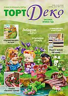 """Журнал """"ТортДеко"""" №4(32) ноябрь 2017!  Тема номера - Времена года, фото 1"""