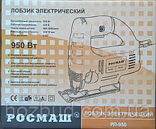 Лобзик РОСМАШ РЛ-950