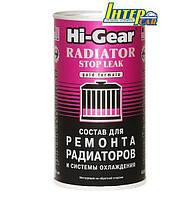 Состав для ремонта радиаторов и системы охлаждения