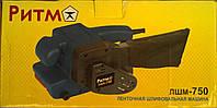 Ленточная шлифовальная машина РИТМ ЛШМ-750