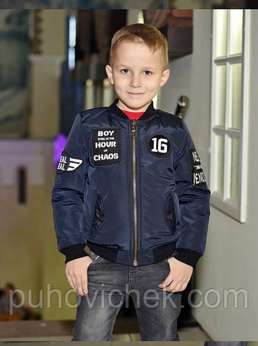 Модную куртку для мальчика весеннюю под резинку