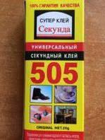 Суперклей универсальный 505