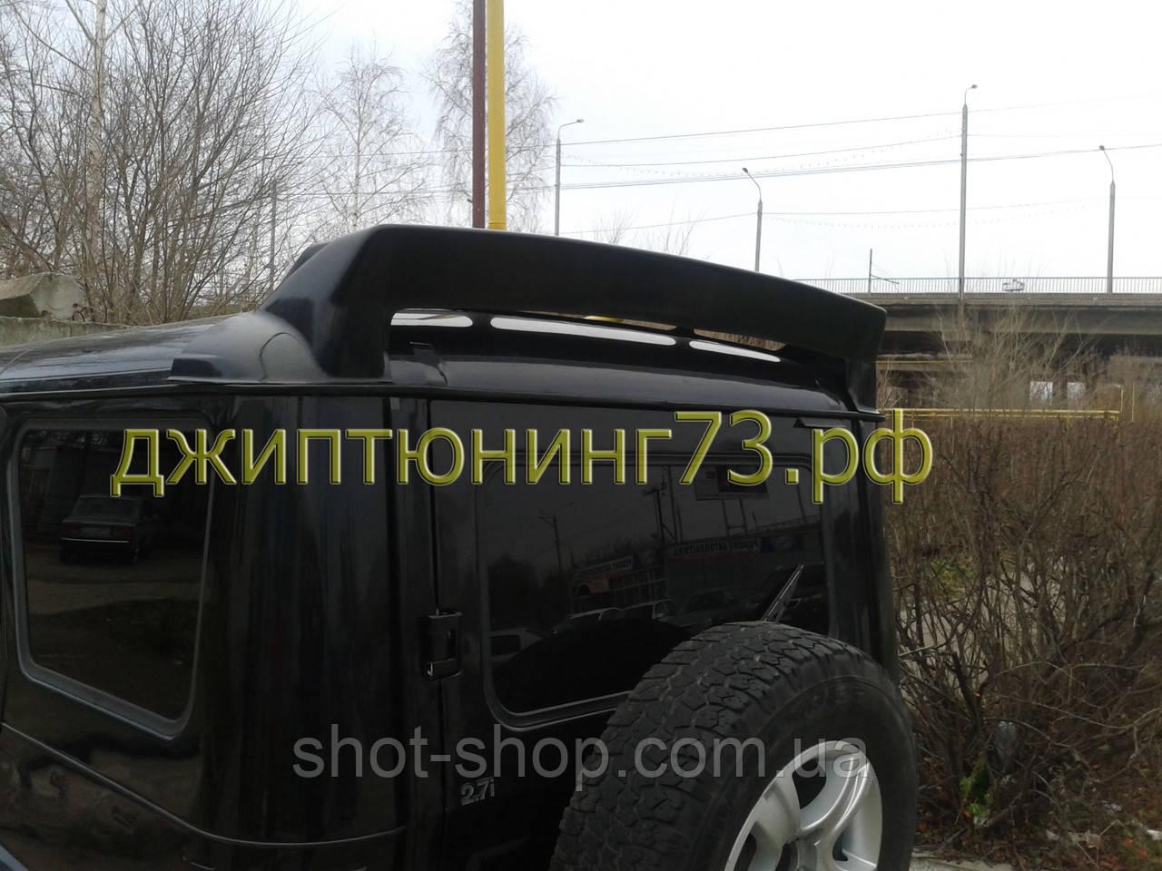 Спойлер крыши (задний) УАЗ 469.31519