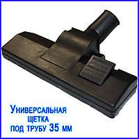 Щетка для пылесоса 35 мм с колесиками