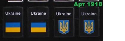 Зажигалка бензиновая Украина (Арт4483)