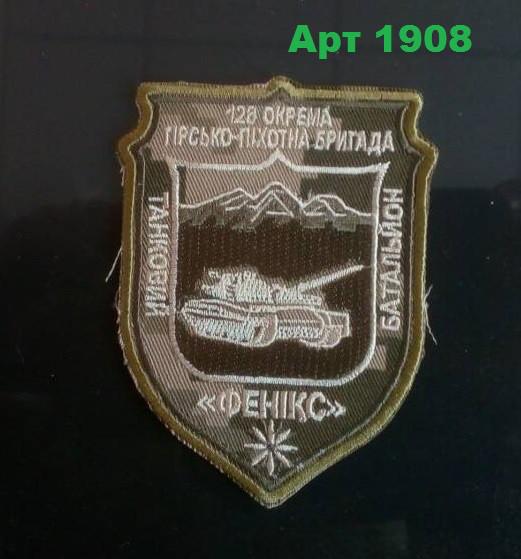 Шеврон 128 ОГПБр   танковый батальйон  полевой на липучке