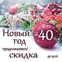 Новый год - продолжается!