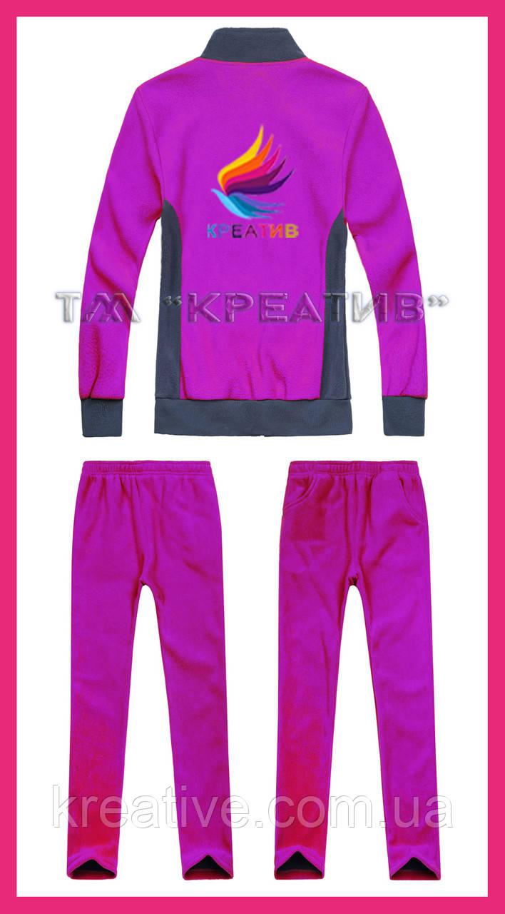 Флисовые спортивные костюмы (под заказ от 50 шт)